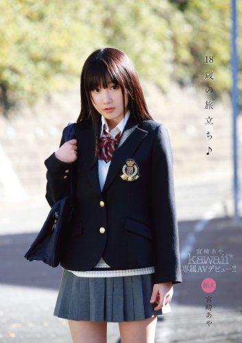 18歳の旅立ち♪ kawaii*専属AVデビュー! !  宮崎あや kawaii [DVD][アダルト]