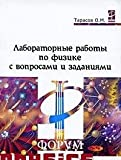 img - for Laboratory work on the physics of questions and tasks training manual - (