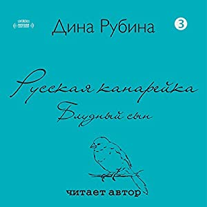 Russian Canary, Book 3 Audiobook