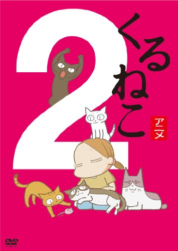 くるねこ 2 [DVD]