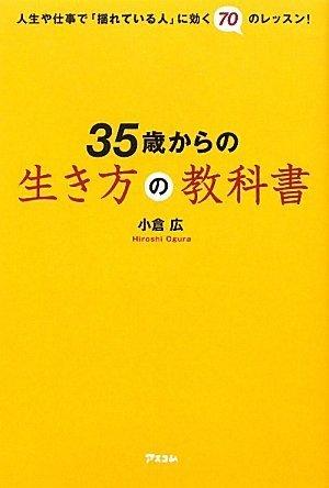 35歳からの生きかたの教科書