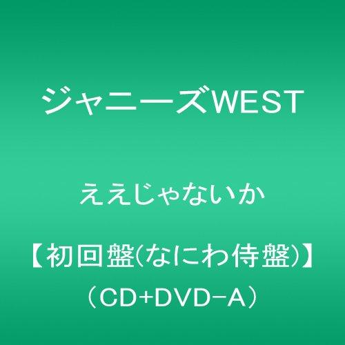 EEJANAIKA TYPE-A(NANIWA SAMURAI BAN)(+DVD)(ltd.)