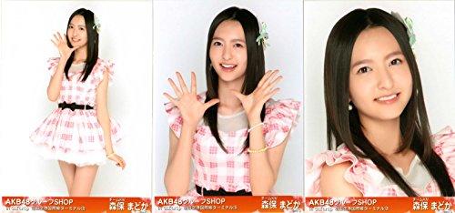 AKB48グループSHOP 羽田空港国際線ターミナル店限定生写真 3種コンプ 第2弾  森保 まどか