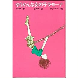 ramona the brave book review Ramona the brave has 47,909 ratings and 616 reviews abc said: beverly cleary really knows the way kids think she nails it on the headthe million dol.