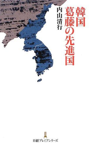 韓国 葛藤の先進国 (日経プレミアシリーズ)