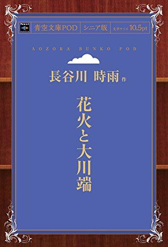 花火と大川端 (青空文庫POD(シニア版))