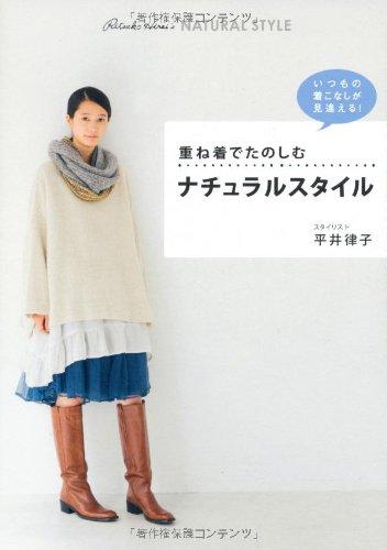 平井律子 重ね着でたのしむナチュラルスタイル 大きい表紙画像