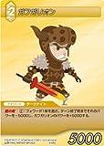 ファイナルファンタジー FF-TCG ガフガリオン 8-045C [おもちゃ&ホビー] [おもちゃ&ホビー]