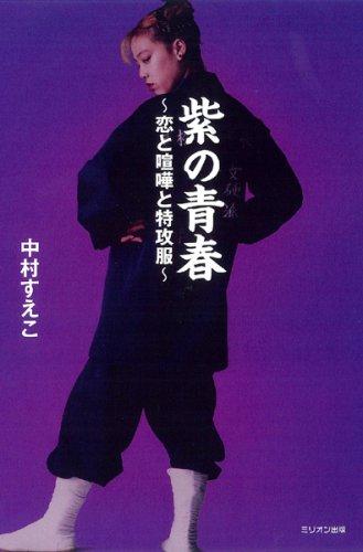 紫の青春 ~恋と喧嘩と特攻服~