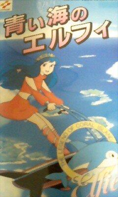 青い海のエルフィ [VHS]