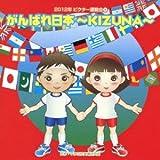 2012ビクター運動会(4)がんばれ日本~KIZUNA~