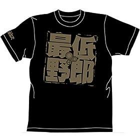 ボトムズ 最低野郎 Tシャツ ブラック : サイズ L