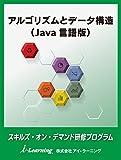 アルゴリズムとデータ構造(Java版) スキルズ・オン・デマンド研修プログラム