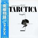 Antarctica(soundtrack LP)Japan Import vinyl