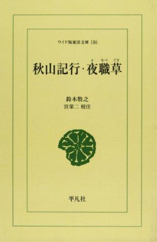 秋山記行・夜職草 (ワイド版東洋文庫 (186))
