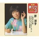 特選・歌カラベスト3 四季の歌/坊がつる讃歌/おもいでのアルバム