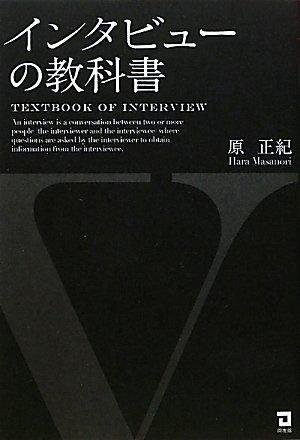 インタビューの教科書