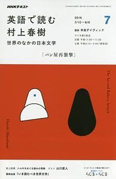 NHKラジオ 英語で読む村上春樹 2016年 07 月号 [雑誌]