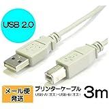 コアウェーブ 【送料込み】プリンターケーブル3m USB2.0Aコネクタオス-Bコネクタオス CW-AB3