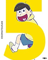 おそ松さん DVD 第五松