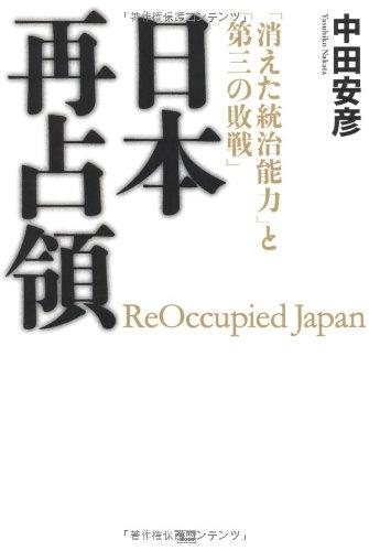 日本再占領 —「消えた統治能力」と「第三の敗戦」—