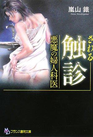 触診(さわる)―悪魔の婦人科医 (フランス書院文庫)