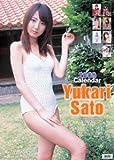 佐藤由加理  2009年カレンダー