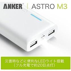 【Amazon.co.jp限定】Anker Astro M3 13000mAh モバイルバッテリー 【ハイパワー5V/2A電源アダプタ付属】 iPhone6/6plus/5s/5c/5/iPod/iPad/iPad Air, Air2/iPad mini, mini2, mini3/Xperia/GALAXY/3DS/PSVita/ウォークマン等対応 大容量かつコンパクト(147x62x22mm) 2ポート 急速充電可能 Astro M3+adapter