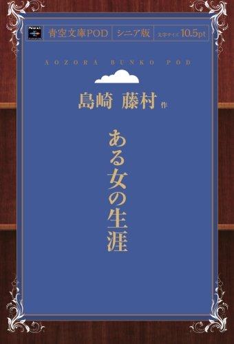 ある女の生涯 (青空文庫POD(シニア版)) [オンデマンド (ペーパーバック)]