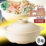 MIYAWO(ミヤオ) サーマテック IH土鍋 アイボリー 8号 ME083