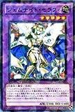 遊戯王カード 【ジェムナイト・セラフィ】 DT14-JP032-R 《破滅の邪龍 ウロボロス!!》