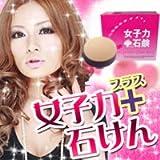 女子力プラス石鹸100g【ニオイも乳首の黒ずみも肌のくすみも・・・全て解決!】