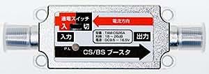 YOU+ BS・CSラインブースター 利得18~26dB (テレビ・ブースターからの送電で動作)