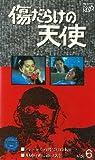 傷だらけの天使 Vol.6 [VHS]