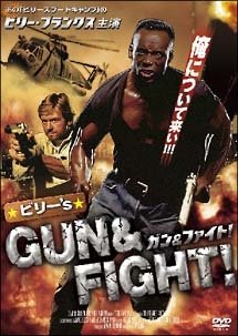 ビリー'S GUN & FIGHT! [DVD]