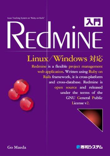 入門Redmine