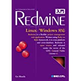 ���Redmine Linux/Windows�Ή��O�c ���ɂ��