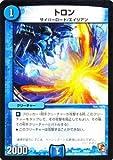 デュエルマスターズ 【トロン】【限定カード】 DMX11-080-PC ≪大決戦オールスター12 収録≫