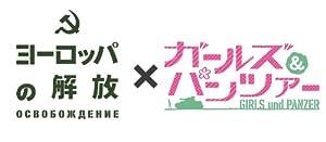 【Amazon.co.jp限定 先行販売】ヨーロッパの解放×ガールズ&パンツァー コラボレーション HDリマスターDVDパック(5枚組)(完全初回限定生産)
