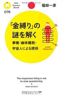 「金縛り]の謎を解く  夢魔・幽体離脱・宇宙人による誘拐 (PHPサイエンス・ワールド新書)