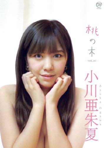 小川亜朱夏  桃の木 VOL.5 [DVD]
