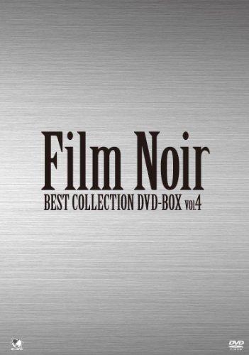 フィルム・ノワール ベスト・コレクション DVD-BOX Vol.4