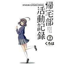 帰宅部活動記録(2) (ガンガンコミックスONLINE)