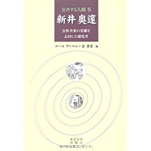 新井奥邃—公快共楽の栄郷を志向した越境者 (公共する人間)