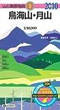 鳥海山・月山 2010年版 (山と高原地図 8)
