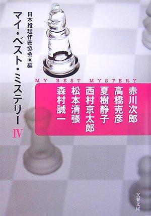マイ・ベスト・ミステリー〈4〉