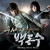 OST(2CD)/武士べク・ドンス(SBS韓国ドラマ)