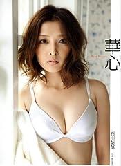 石川梨華 写真集 『 華心~hanagocoro~ 』