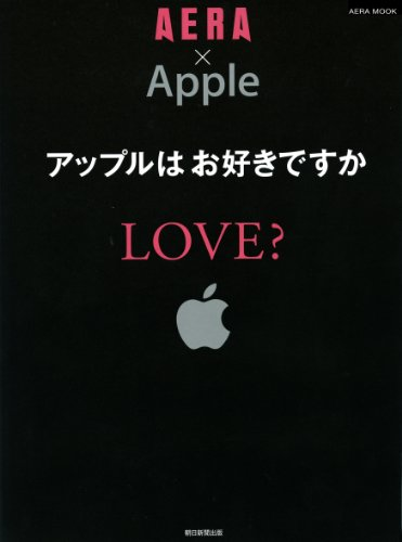AERA��Apple Love?Apple ���åץ�Ϥ������Ǥ��� (�������å�)