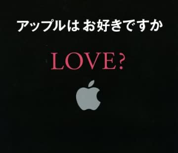 AERA×Apple  Love?Apple アップルはお好きですか (アエラムック)